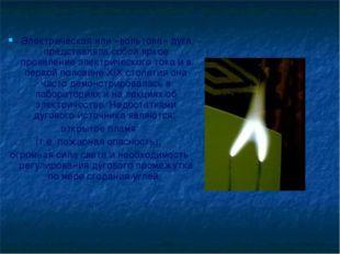Электрическая или «вольтова» дуга представляла собой яркое проявление электри