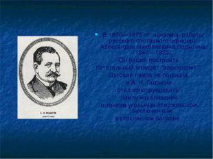 В 1870—1875 гг. начались работы русского отставного офицера Александра Никола