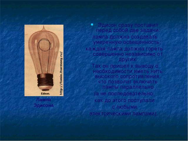 Эдисон сразу поставил перед собой две задачи: лампа должна создавать умеренну...