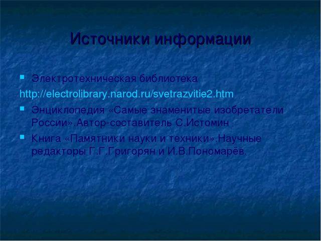 Источники информации Электротехническая библиотека http://electrolibrary.naro...
