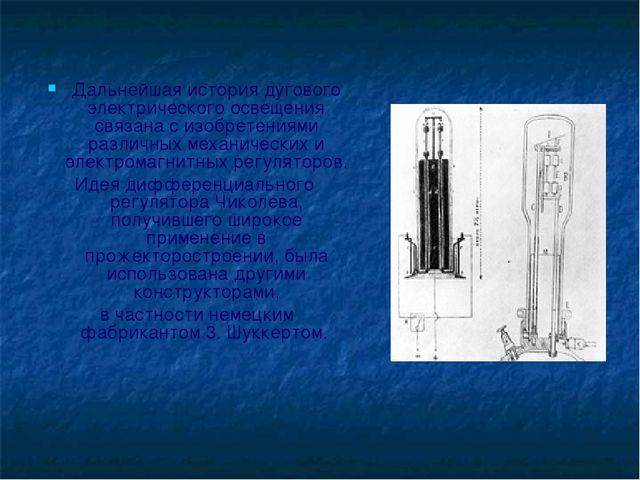Дальнейшая история дугового электрического освещения связана с изобретениями...