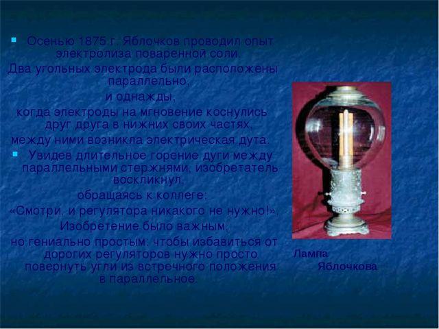 Осенью 1875 г. Яблочков проводил опыт электролиза поваренной соли. Два угольн...