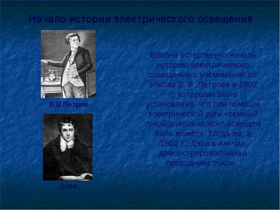 Начало истории электрического освещения Вполне естественно начать историю эле...