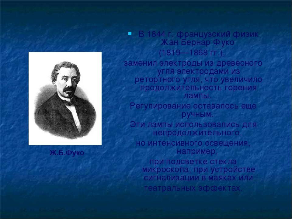 В 1844 г. французский физик Жан Бернар Фуко (1819—1868 гг.), заменил электрод...
