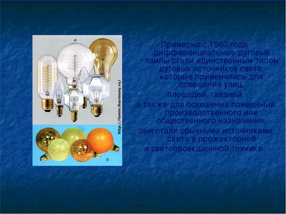 Примерно с 1980 года дифференциальные дуговые лампы стали единственным типом...