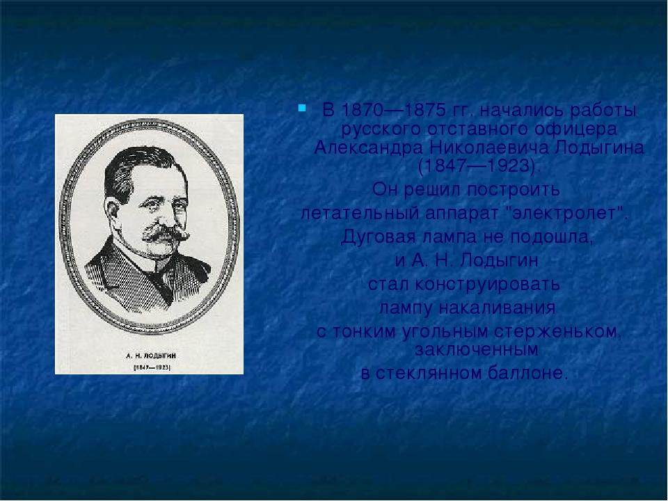 В 1870—1875 гг. начались работы русского отставного офицера Александра Никола...