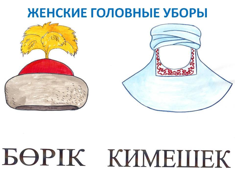 Казахский национальный головной убор в картинках