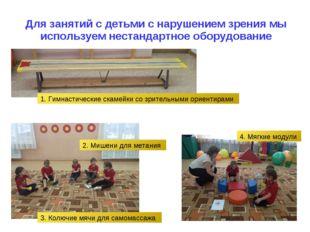 Для занятий с детьми с нарушением зрения мы используем нестандартное оборудов