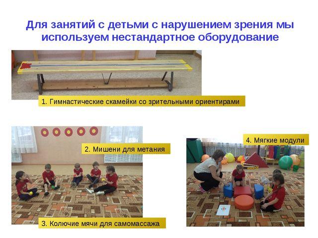 Для занятий с детьми с нарушением зрения мы используем нестандартное оборудов...
