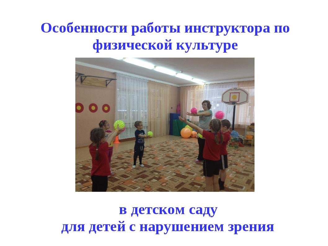 Особенности работы инструктора по физической культуре в детском саду для дете...