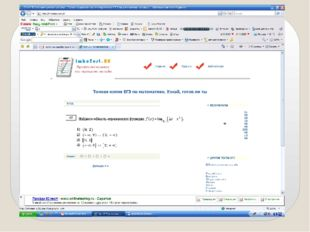 Работа с Интернет-ресурсами, Online тестирование http://imhotest.ru/t13/ http