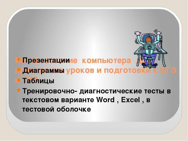 Использование компьютера для проведения уроков и подготовки к ЕГЭ и ГИА Пре...