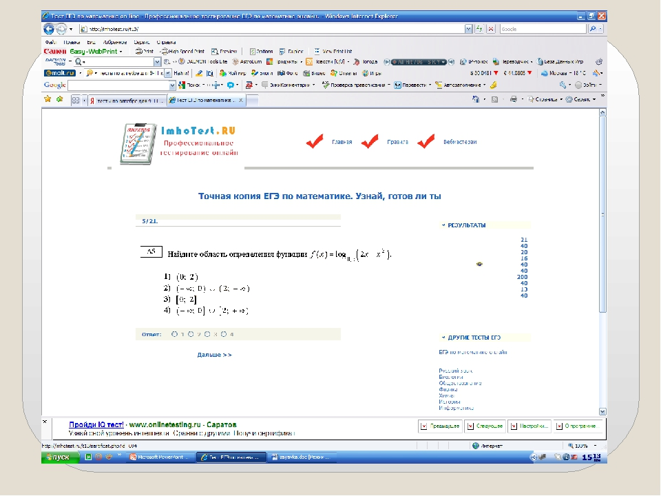 Работа с Интернет-ресурсами, Online тестирование http://imhotest.ru/t13/ http...
