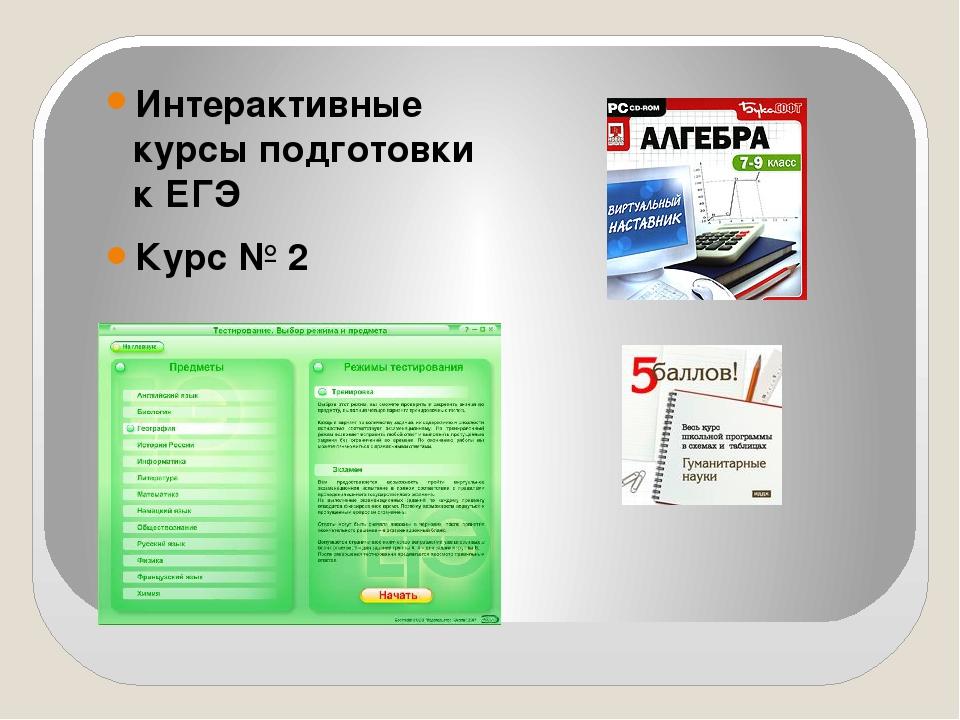 Интерактивные курсы подготовки к ЕГЭ Курс № 2