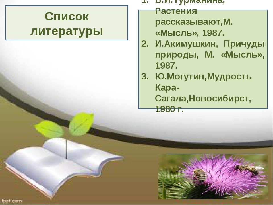 Список литературы В.И.Турманина, Растения рассказывают,М. «Мысль», 1987. И.Ак...