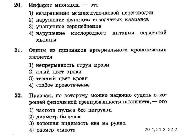 20-4, 21-2, 22-2