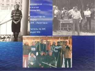 пионерская вожатая школа №3 инструктор по спорту КФК «Авангард» учитель по Ф