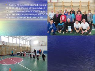 Курсы повышения квалификации по теме «Внедрение физкультурно – спортивного к