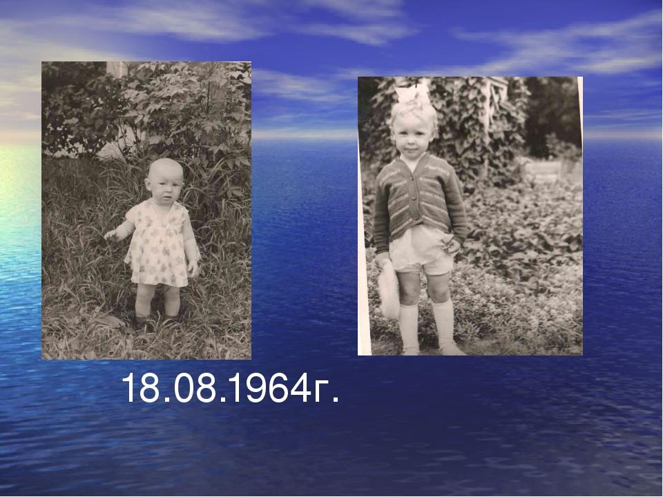 18.08.1964г.