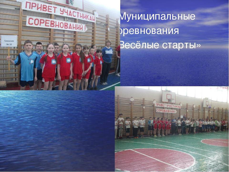 Vvv Муниципальные соревнования «Весёлые старты» соревнования