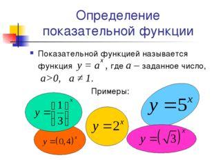Определение показательной функции Показательной функцией называется функция у