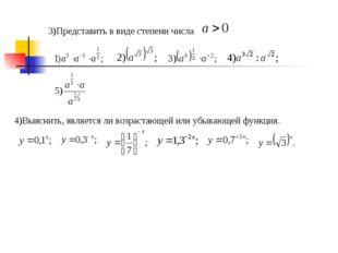 3)Представить в виде степени числа . 4)Выяснить, является ли возрастающей или