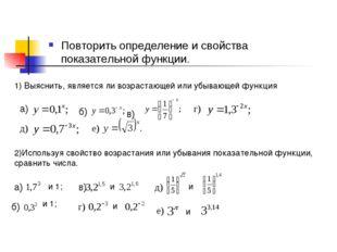 Повторить определение и свойства показательной функции. 1) Выяснить, является