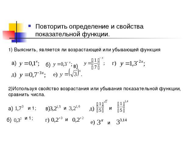 Повторить определение и свойства показательной функции. 1) Выяснить, является...