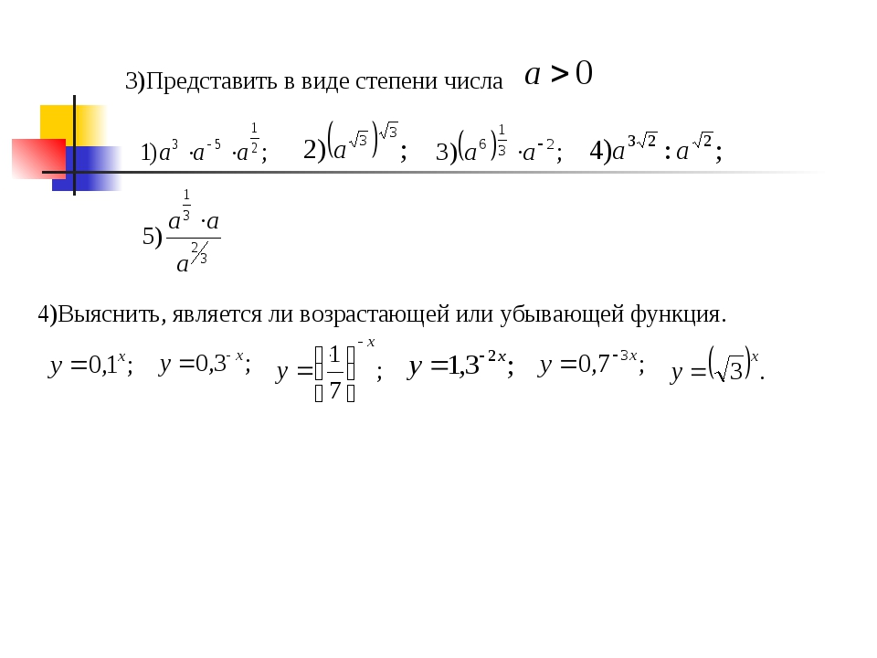 3)Представить в виде степени числа . 4)Выяснить, является ли возрастающей или...