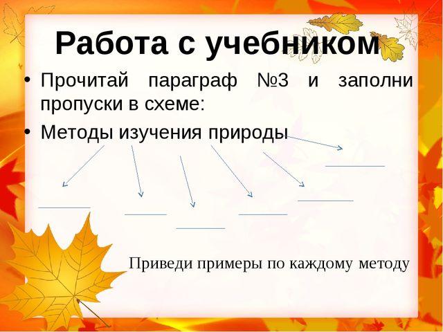 Работа с учебником Прочитай параграф №3 и заполни пропуски в схеме: Методы из...