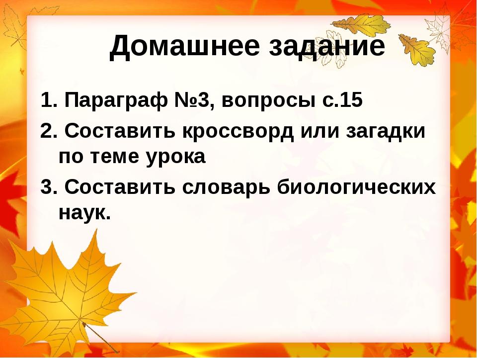 Домашнее задание 1. Параграф №3, вопросы с.15 2. Составить кроссворд или зага...