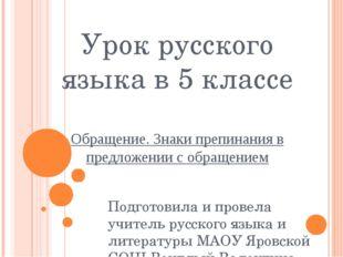 Урок русского языка в 5 классе Обращение. Знаки препинания в предложении с об