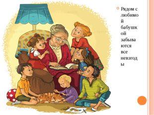Рядом с любимой бабушкой забываются все невзгоды