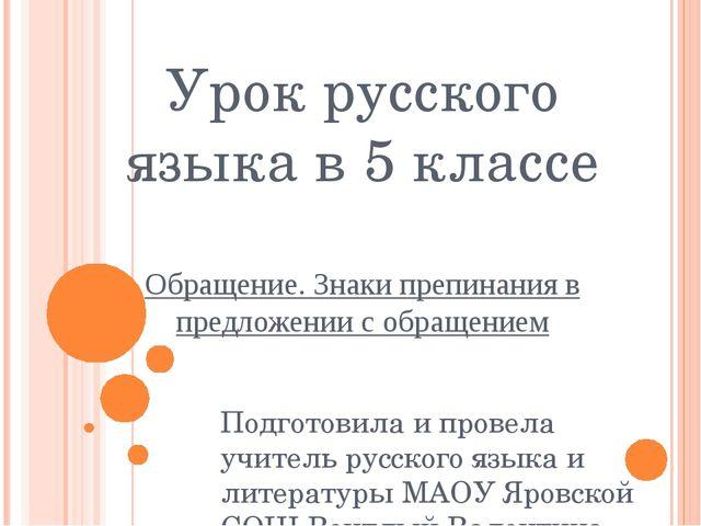 Урок русского языка в 5 классе Обращение. Знаки препинания в предложении с об...