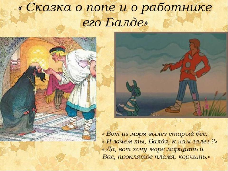 Сказка о балде и работнике его балде рисунок