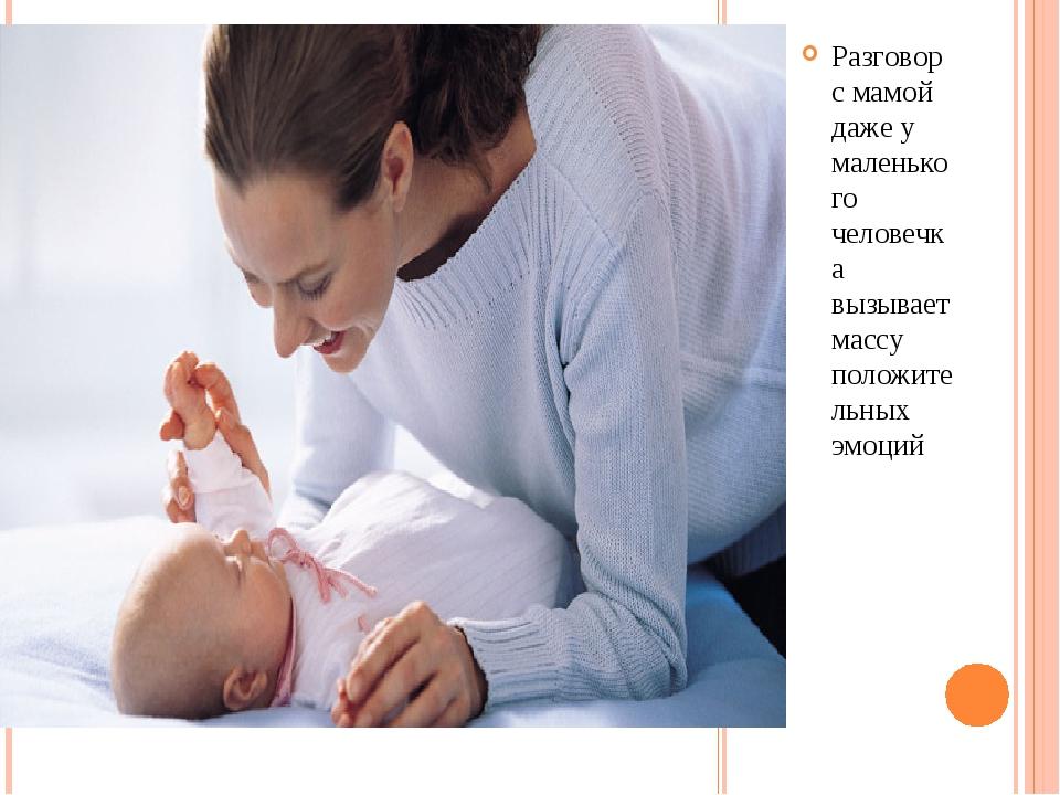 Разговор с мамой даже у маленького человечка вызывает массу положительных эм...