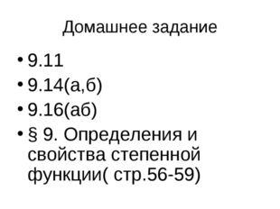 Домашнее задание 9.11 9.14(а,б) 9.16(аб) § 9. Определения и свойства степенно