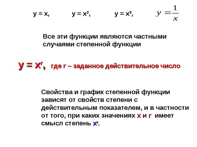 Все эти функции являются частными случаями степенной функции у = хr, где r –...