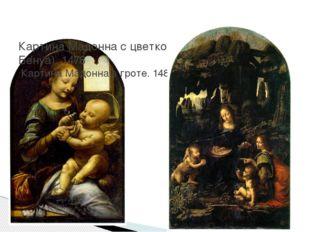 КартинаМадонна с цветком (Мадонна Бенуа).1478 КартинаМадонна в гроте. 148