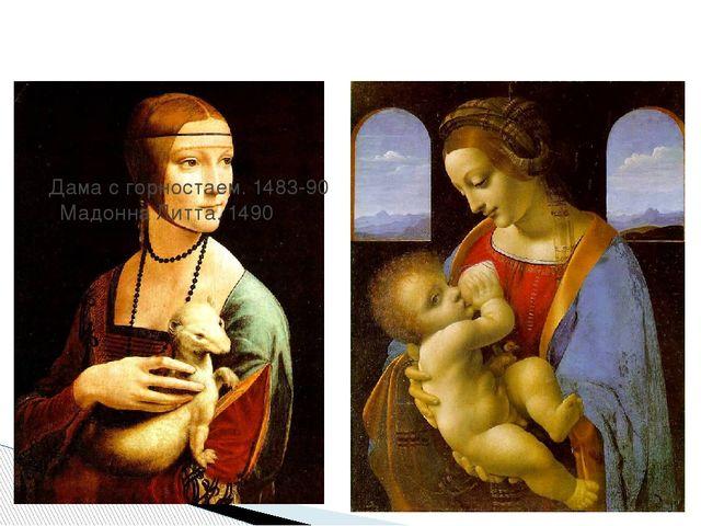 Дама с горностаем. 1483-90  Мадонна Литта. 1490
