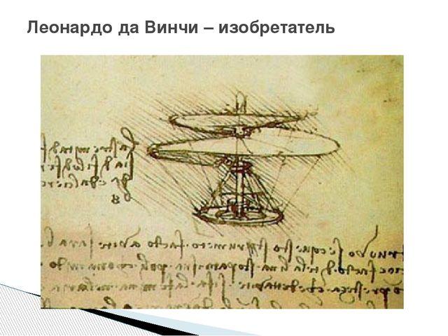 Леонардо да Винчи – изобретатель