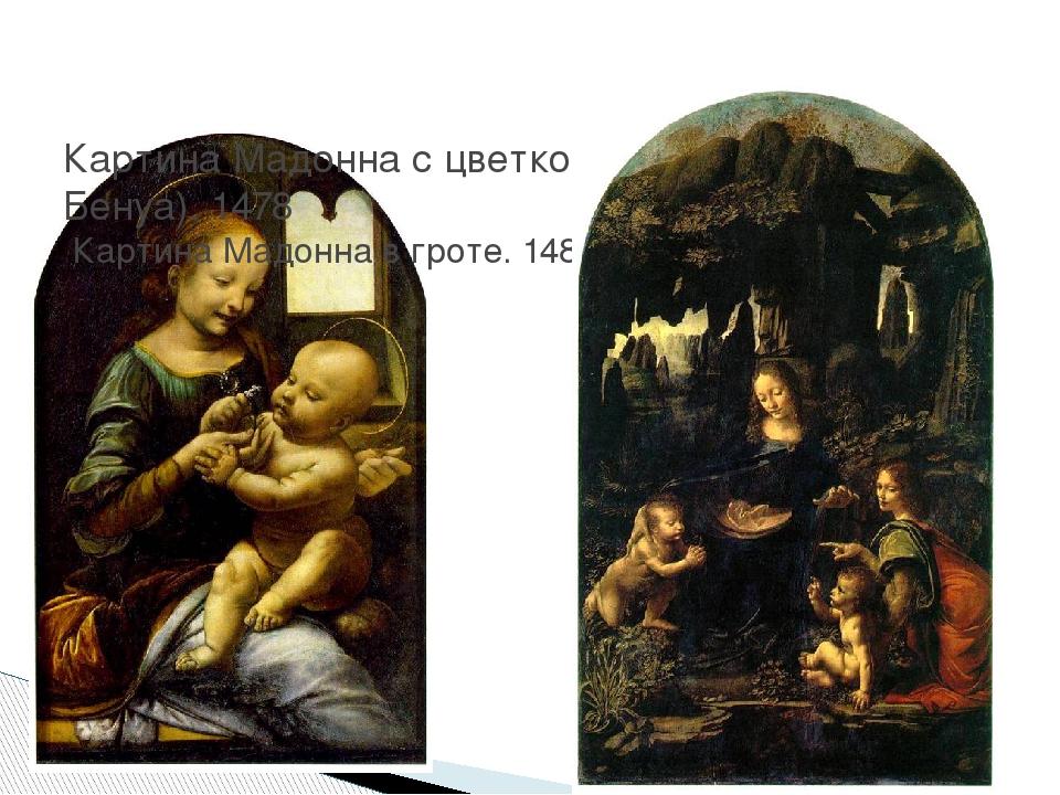 КартинаМадонна с цветком (Мадонна Бенуа).1478 КартинаМадонна в гроте. 148...