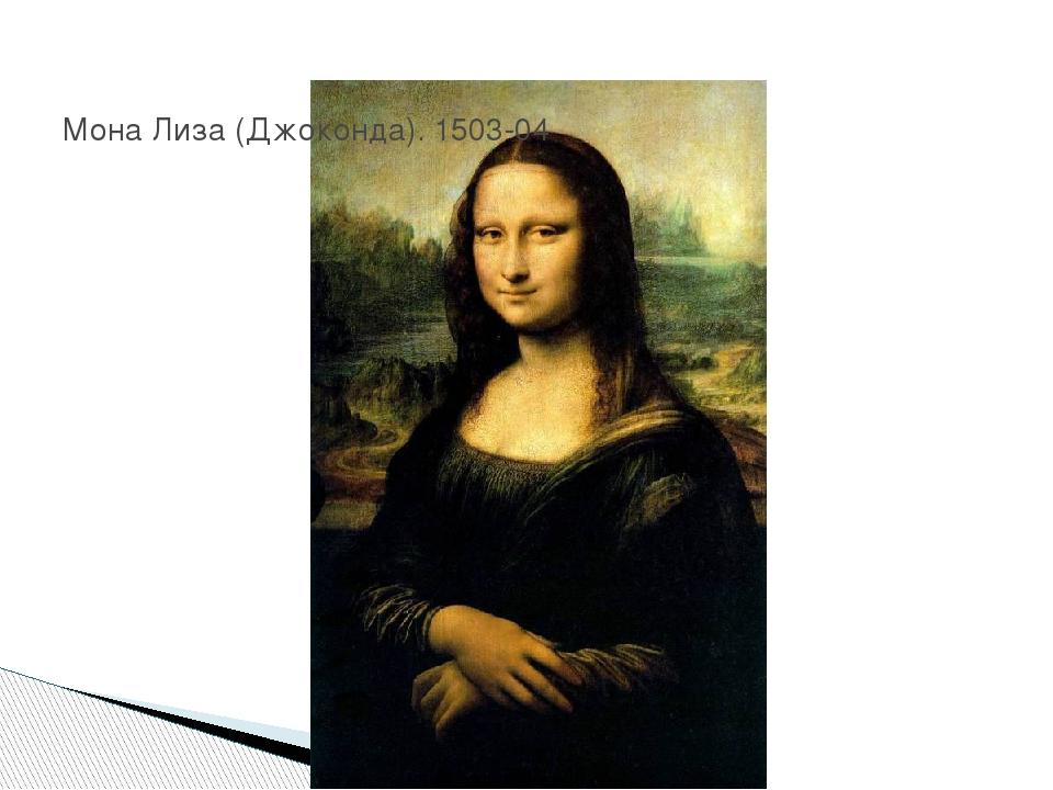 Мона Лиза (Джоконда).1503-04