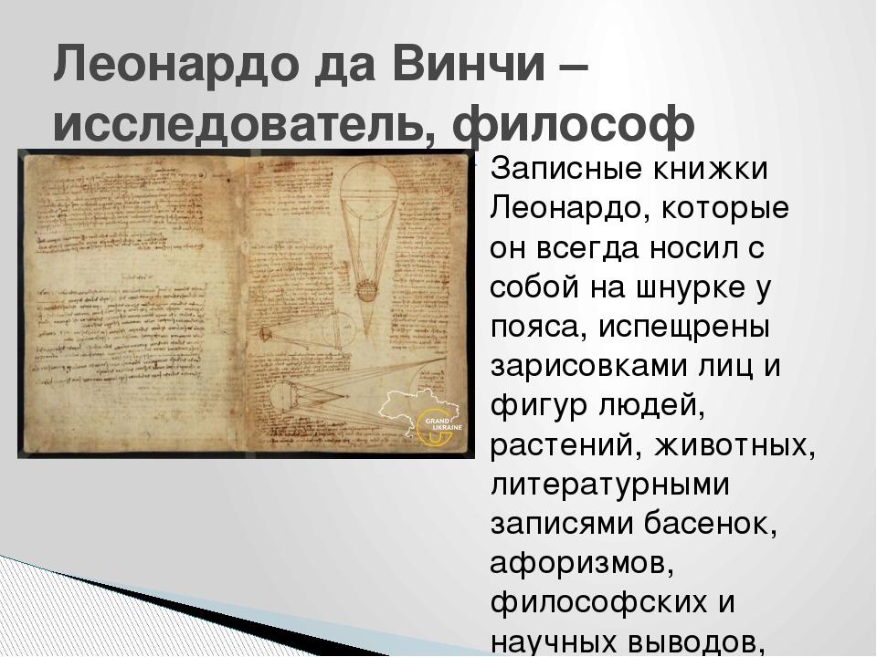 Леонардо да Винчи – исследователь, философ Записные книжки Леонардо, которые...