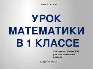 Составила: Малий Е.Б. учитель начальных классов МБОУ «СОШ № 6» г. Братск 2015