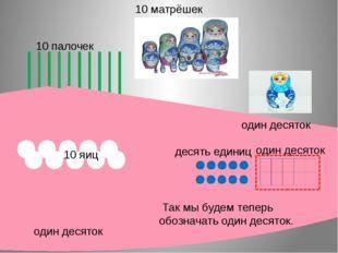 один десяток 10 палочек 10 матрёшек один десяток 10 яиц один десяток десять