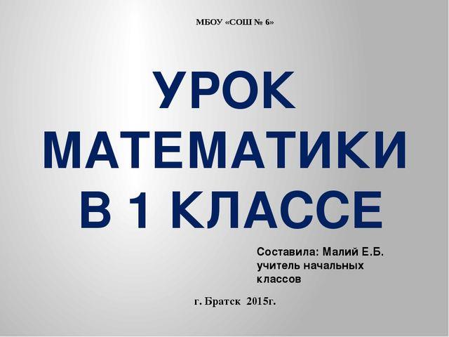 Составила: Малий Е.Б. учитель начальных классов МБОУ «СОШ № 6» г. Братск 2015...