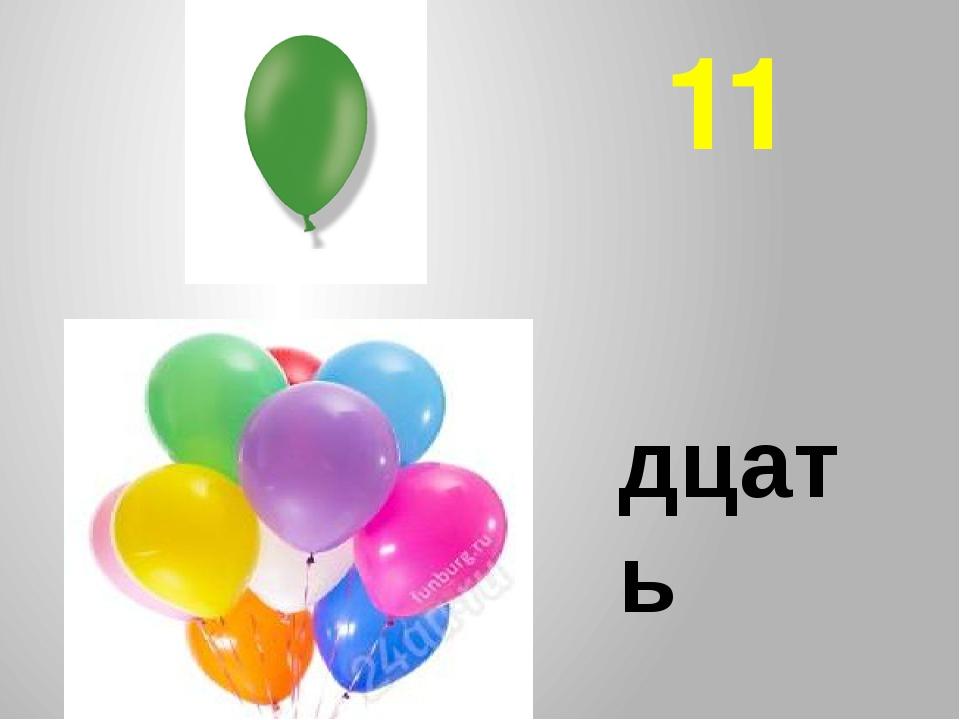 11 дцать