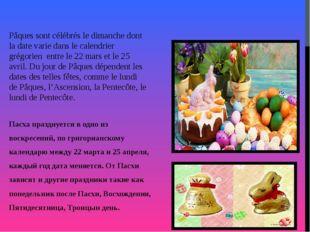 le dimanche Pâques sont célébrés le dimanche dont la date varie dans le calen