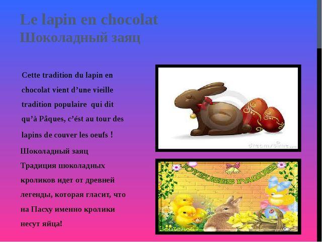 Le lapin en chocolat Шоколадный заяц Cette tradition du lapin en chocolat vie...